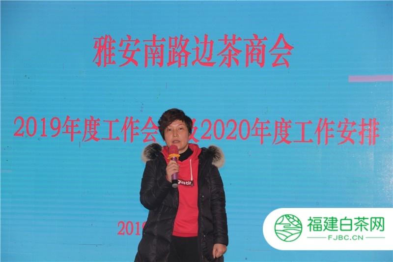 2019年雅安南路边茶商会工作总结会议圆满召开