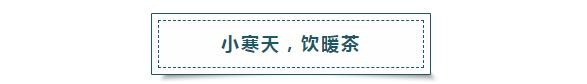 吉普号小寒沙龙:滇红茶能否再次成为云南的代表符号?