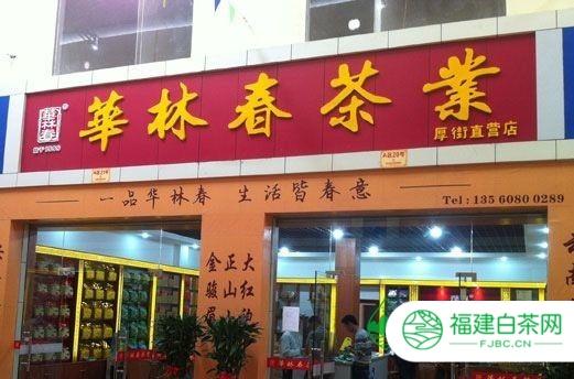 华林春茶业加盟信息