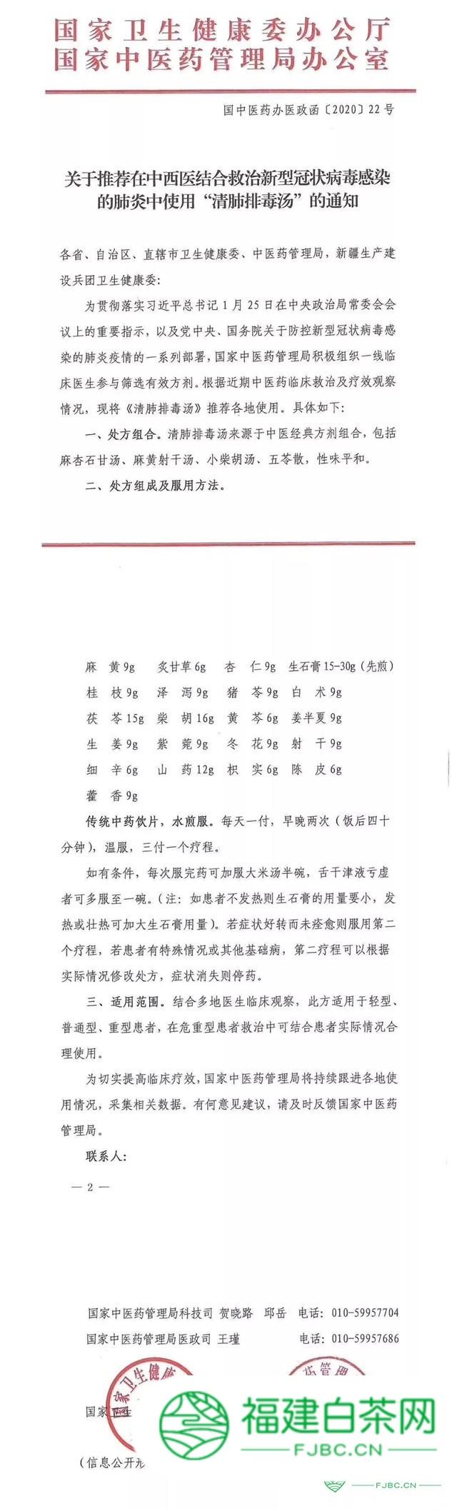 国家卫健委推出清肺排毒汤,陈皮作为其中一例中药
