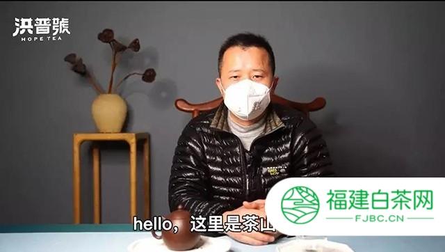 洪普号茶山味道第27期:疫情背后,我们应该思考什么?