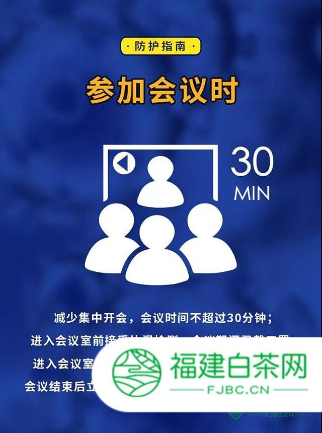 开工在即《佳兆业茶业集团工作区域防护指南》为健康保驾护航