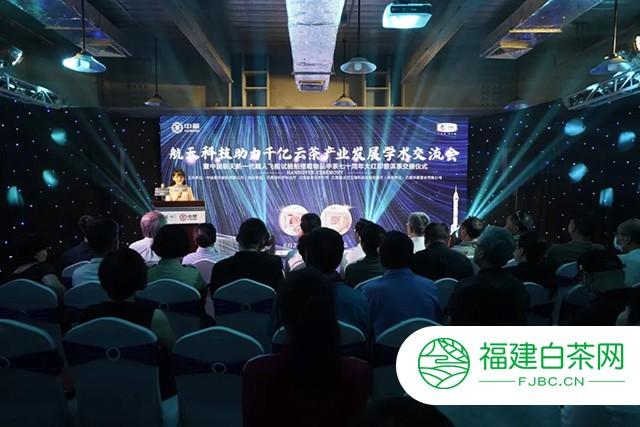 中茶举办航天科技助力千亿云茶产业发展学术交流会