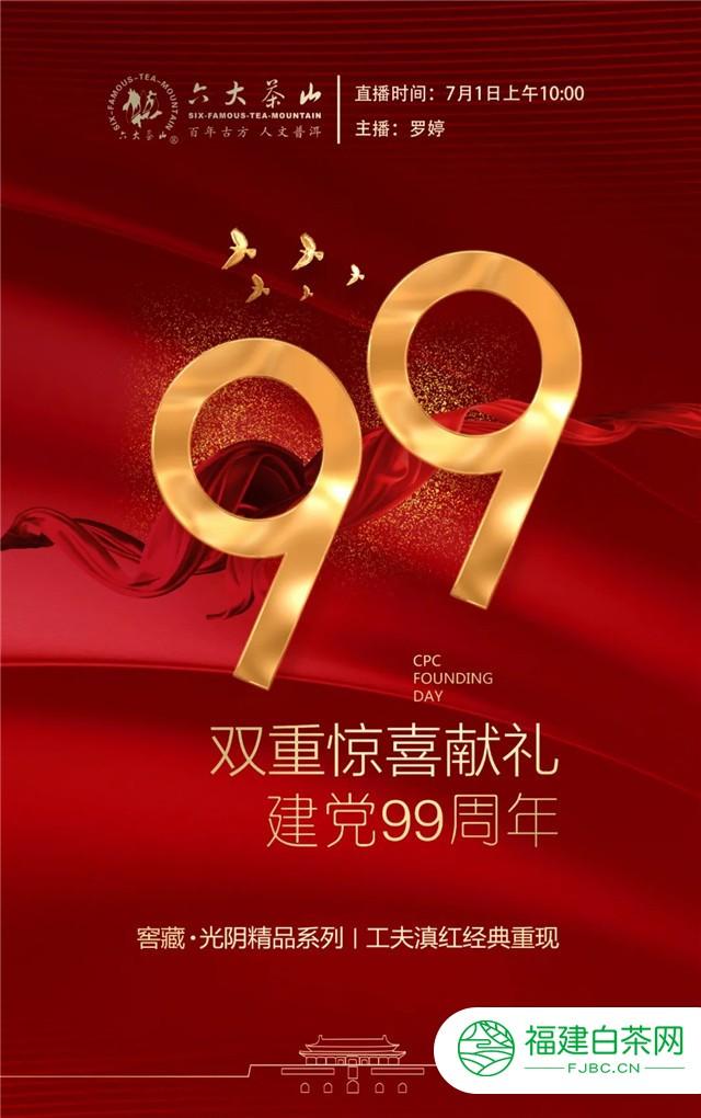 直播预告 六大茶山双重惊喜献礼建党99周年
