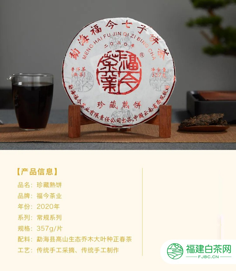 福今茶业2020年珍藏青饼、珍藏熟饼近日发售!