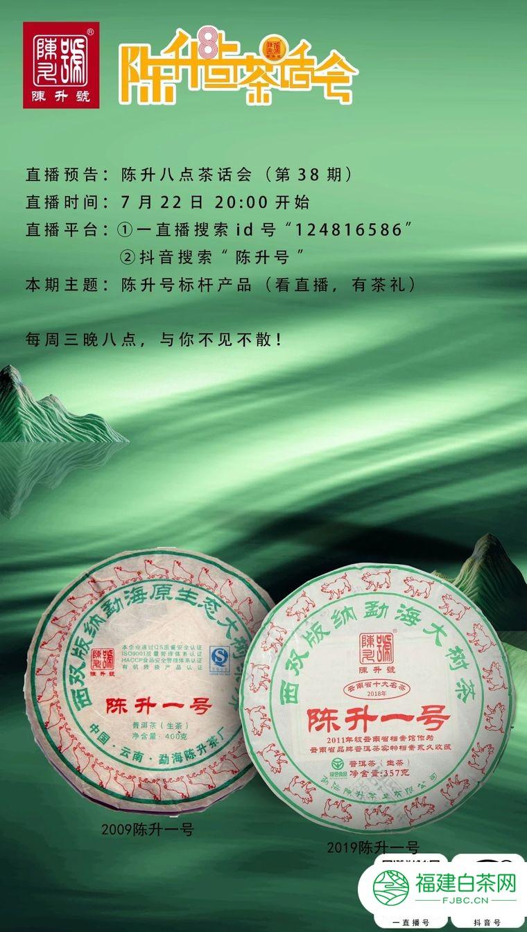 直播预告:陈升八点茶话会(第38期)