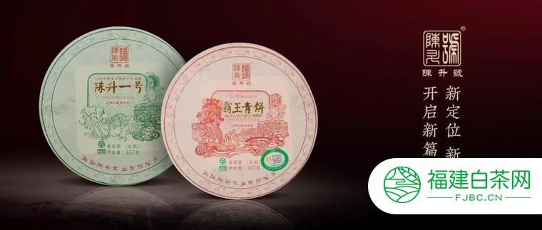 2020陈升一号、霸王青饼全国联动推介会预告
