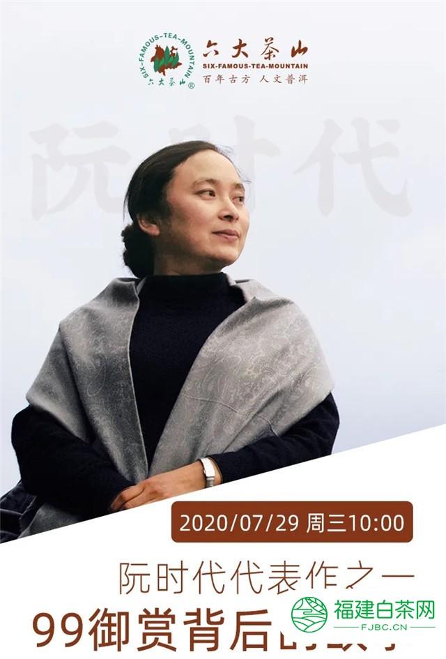 """六大茶山直播预告 """"99御赏""""为什么是阮时代的代表作"""