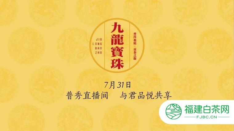 """7月31日晚8点,普秀困鹿山古树头春""""九龙宝珠""""上新直播抢先看!"""