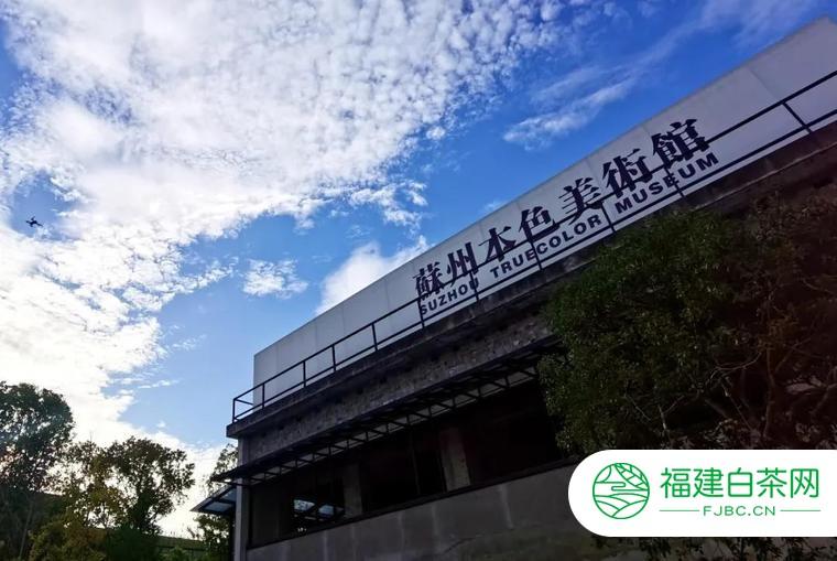 陈升号道里区专营店开业大吉、陈升号入驻苏州本色美术馆