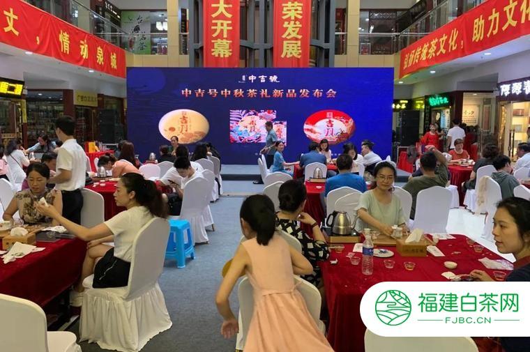 吉月同圆福满中秋, 中吉号2020年中秋茶礼新品发布会圆满成功!