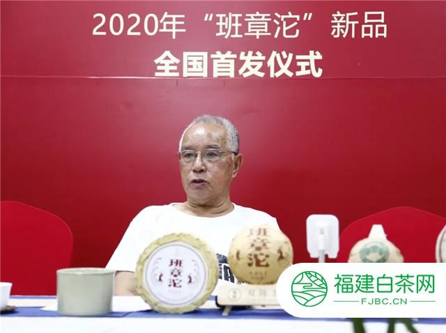 """新传奇新标杆 双陈普洱2020年""""班章沱""""新品全国首发仪式隆重举行!"""