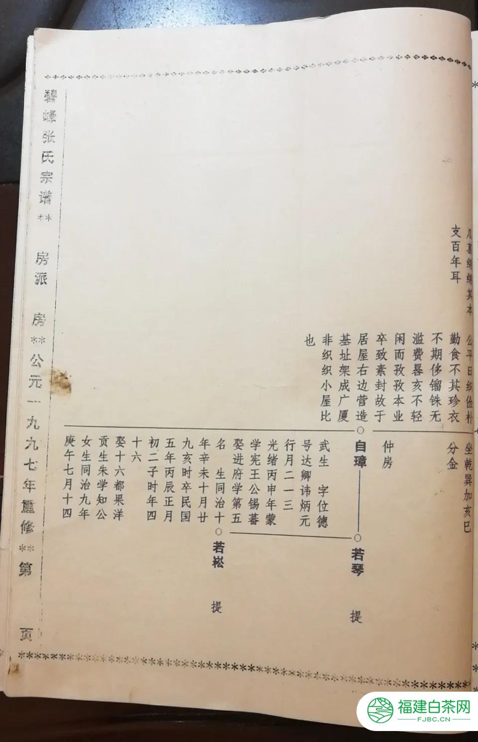 """""""榜样茶人""""张时定传(上篇)"""