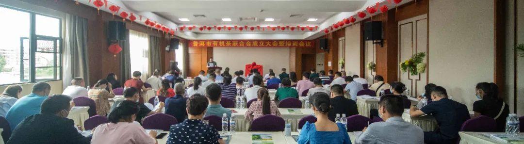 普洱市有机茶联合会成立   董祖祥出任联合会会长