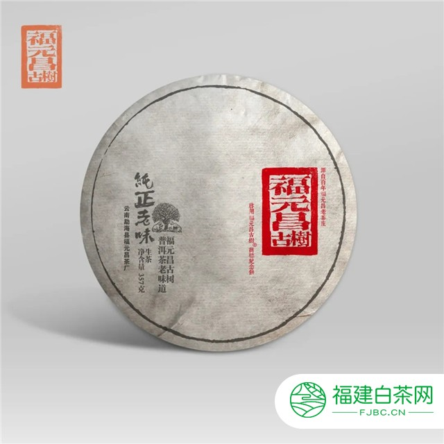 """新品上市 """"福元昌古树""""纪念饼-传承经典纯正老味"""