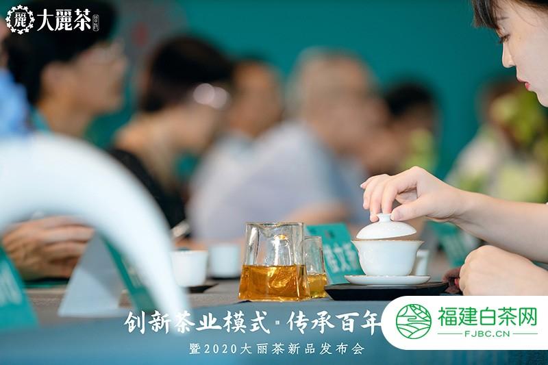 大丽茶新品发布会圆满落幕  创新茶业模式 传承百年品质