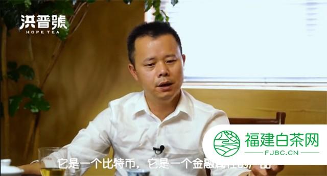 洪普号茶山味道第38期:人生百味,茶如人生!
