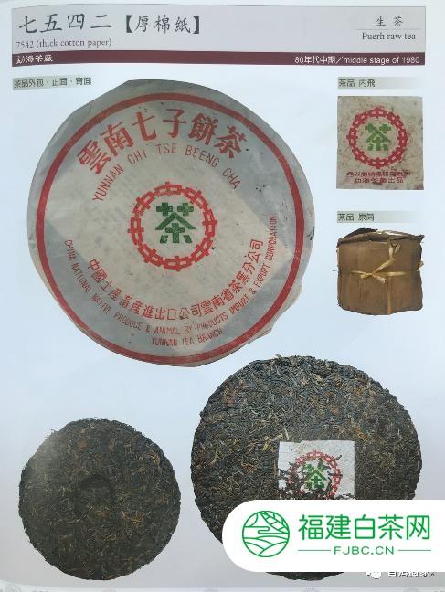 盘点:普洱茶界1970~2004年改制前,国营勐海茶厂7542的演变及代表作