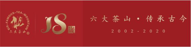 六大茶山:贺开庄园壹号,全国巅峰对决巧夺天工之味