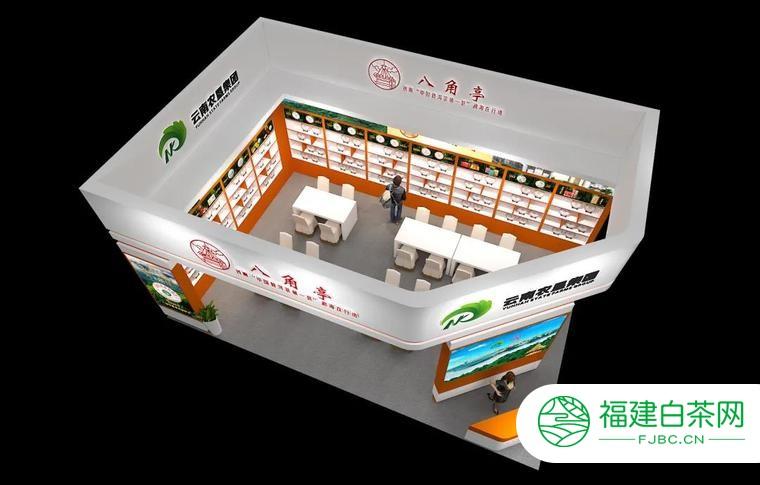 第二届上海茶产业博览会