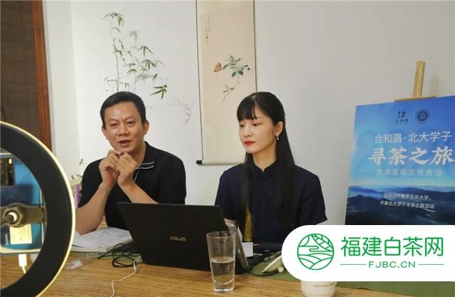 连续四年,合和昌携北大学子开展寻茶之旅!