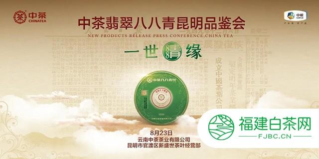 8月23日中茶翡翠八八青饼亮相昆明,现场惊喜等您来
