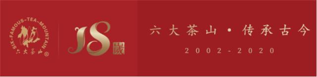 六山情 七夕爱 六大茶山七夕节专场直播