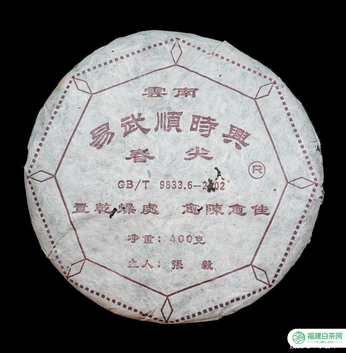 小喜年茶评-2006年易武张毅顺时兴