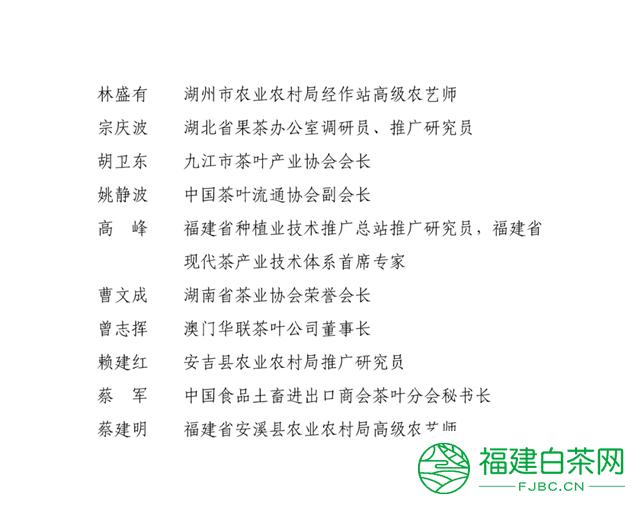"""喜报!六大茶山董事长阮殿蓉获评""""杰出中华茶人"""""""