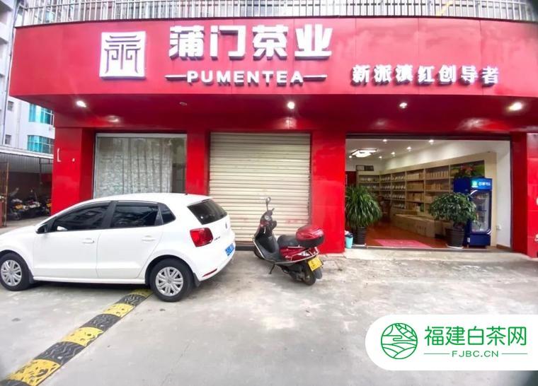 蒲门动态:蒲门茶业-临沧(市)销售店拍了拍你,邀您共品蒲门茶