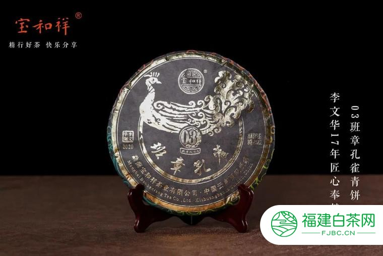17载岁月铸金——宝和祥03班章孔雀青饼震撼上市