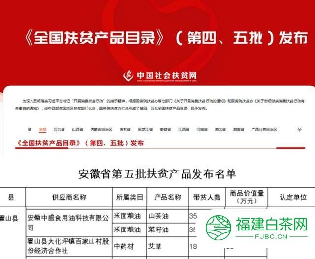 单龙寺镇黄茶入选全国扶贫产品目录