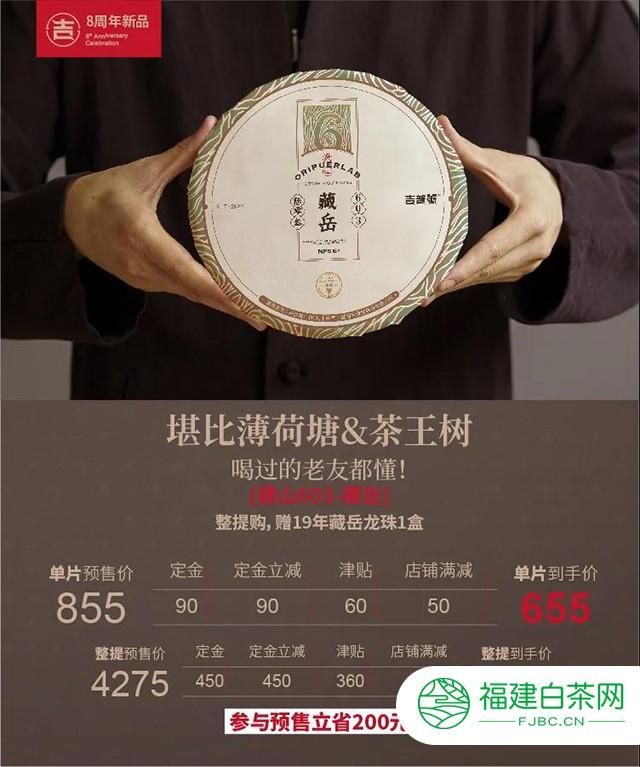这!就是云南茶,吉普号8周年店庆