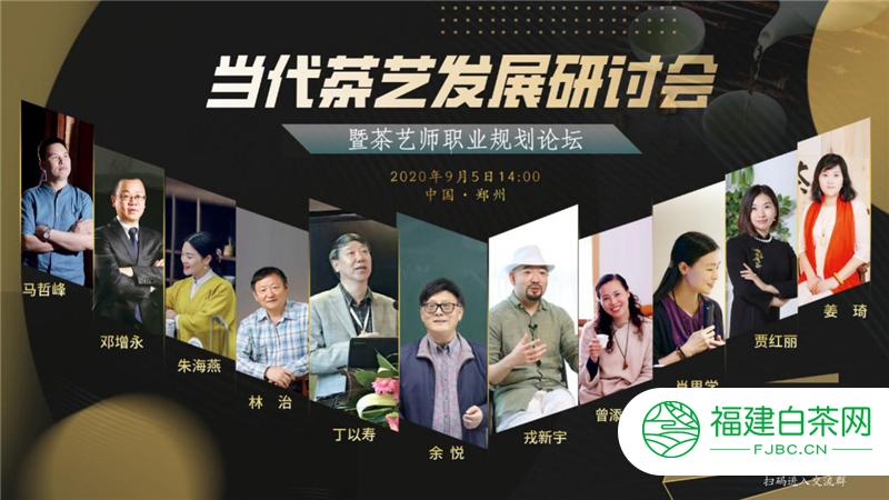 """当代茶艺发展方向何在?改革中茶艺师如何应变?后疫情时代,首个全国性""""茶艺""""主题峰会,即将启幕郑州"""