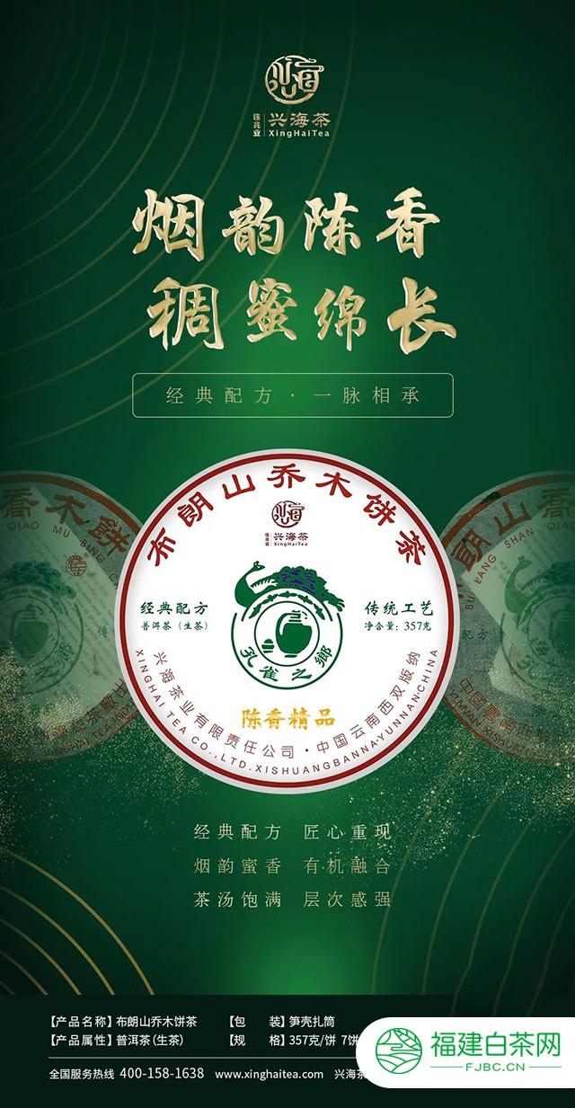 陈香精品:布朗山乔木饼茶(生茶)即将上市