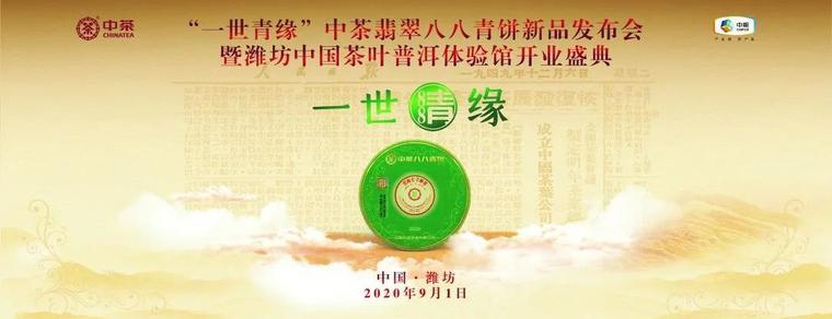 一世青缘:中茶翡翠八八青饼新品发布会(潍坊站)暨潍坊中国茶叶普洱体验馆开业盛典隆重举行