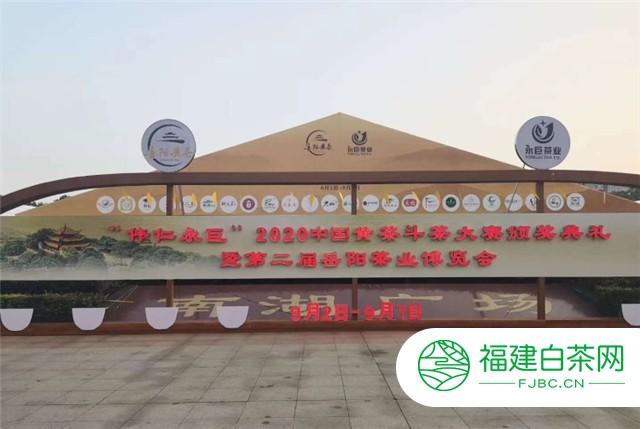 第二届岳阳茶叶博览会平江县展团斩获颇丰