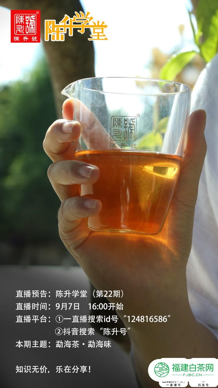 陈升号直播预告:陈升学堂(第22期)