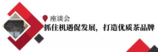 福建省委宣传部一行莅临八马茶业调研指导
